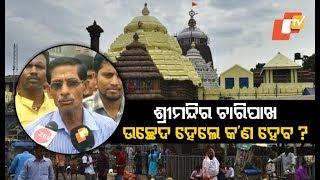 Clearing Area Around Puri Srimandir - Servitors Oppose