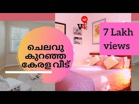 A typical Kerala house (Low Cost plan) HD 1080p