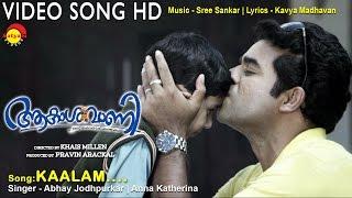 Kaalam | Video Song HD | Aakashvani | Vijay Babu | Kavya Madhavan