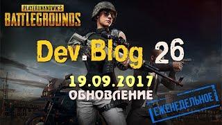 Обновление PUBG 26 / Week 26 Update / PLAYERUNKNOWN'S patch ( 19.09.2017 )