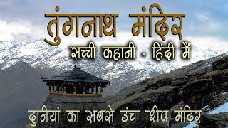 True Story of Tungnath Temple – Hindi