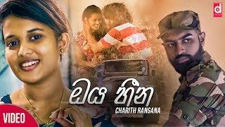 Oya+Heena+-+Charith+Herath+Official+Music+Video+2018+%7C+Sinhala+New+Songs+2018+%7C+Best+Sinhala+Songs