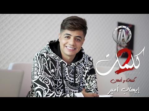 Ihab Amir 2 Kelmat EXCLUSIVE Music Video إيهاب أمير 2 كلمات فيديو كليب حصري