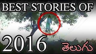 Best Telugu Ghost Stories Of HORROR AK  2016    TELUGU   HORROR AK.😈