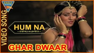 Hum Na Video Song From Ghar Dwaar Movie || Tanuja, Sachin, Raj Kiran || Bollywood Video Songs