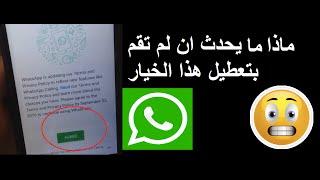 كيف تمنع واتس اب من مشاركة الرسائل ورقم هاتفك مع الفيس بوك