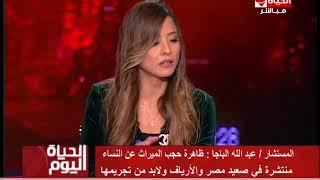 الحياة اليوم - المستشار/عبدالله الباجا : حجب الميراث عن النساء منتشرة فى الصعيد ولابد من تجريمها