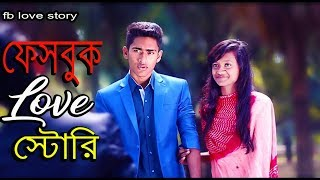 Bangla New Funny Short film Facebook Love Story 2017!!! ( ফেসবুকে ভালোবাসা) Mojamasti Official