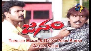 Thriller Manju & Dasari Arun Kumar Action Scene   Janam   Sai Kumar   Thriller Manju   ETV Cinema