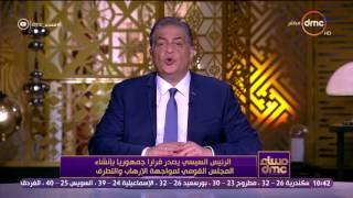 برنامج مساء dmc مع أسامة كمال - حلقة الاربعاء 26-7-2017 - وزير خارجية مملكة البحرين