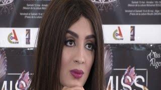 ملكة جمال الجزائر تعود في طبعة جديدة و  سهيلة بن لشهب عضو لجنة تحكيم