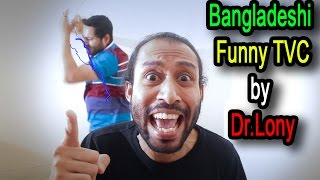 Funny Advertisement. BANGLADESHI FUNNY TVC . Dr.Lony