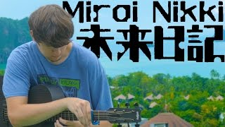 Mirai Nikki OP1 - Kuusou Mesorogiwi [Fingerstyle Guitar Cover by Eddie van der Meer] 未来日記 OP