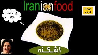 اشکنه کشک - اشکنه به روش پخت مشهدی |  Eshkeneh Persian Tradition Soup