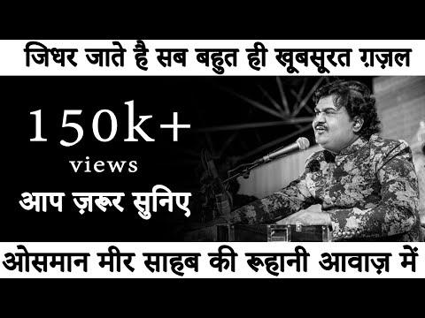 Xxx Mp4 Jidhar Jaate Hai Sab Osman Mir Ghazal Javed Akhtar 3gp Sex
