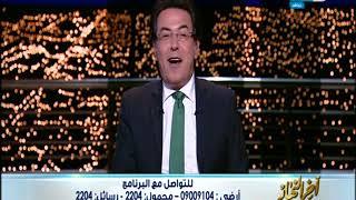 أخر النهار - الفنان الكبير / محمد صبحي : البعض هاجمني وكأني كُنت في زيارة لإسرائيل وليس سوريا !