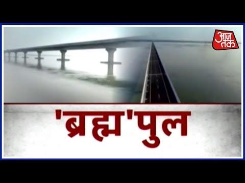 PM Modi To Inaugurate India's Longest Road Bridge In Assam Tomorrow
