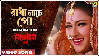 Radha Nache Go  - Sadhana Sargam - Bengali Movie Bidrohini Naari in Bengali Movie Song