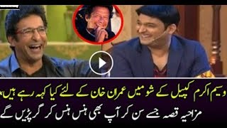 Wasim Akram Sharing Some Funny Stories Of Imran Khan at the most famous kapil sharma show at india