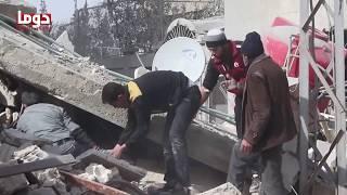 مجزرة يرتكبها الطيران الروسي بحق المدنيين في مدينة دوما مما ادى الى أنهيار  بناء كامل مؤلف من 6طوابق