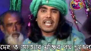 আমার মিঞ্জু বাবা কেবলা কাবা।(আলামিন সরকারের গান) আলামিন সরকার.baul song new.folk song.