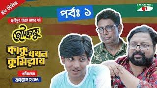 Kaku Jokhon Comillay | Choto Kaku | Episode 01 | ছোট কাকু | EID Series 2018 | Channel i TV