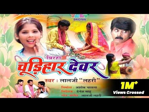 चूड़ीहार देवर बिरहा । गायक लाल जी लहरी & पार्टी । Bhojpuri Birha Chudihar Devar
