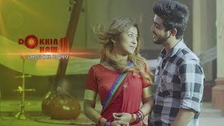 Dokhina Hawa by Moshiur Bappy - Bangla Song - 2016