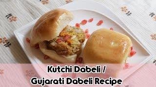Kutchi Dabeli   Gujarati Dabeli Recipe   Magic of Indian Rasoi