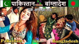 पाकिस्तान vs बांग्लादेश //  एक अनोखा सच // Pakistan vs Bangladesh