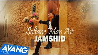 Jamshid - Soltan Man Ast OFFICIAL VIDEO