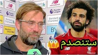 يورجن كلوب يكشف دور محمد صلاح خلال مباراة ليفربول وارسنال في الدوري الانجليزي