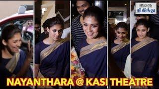 Actress Nayanthara Visit  Kasi Theatre for Aramm Promotions | Tamil The Hindu