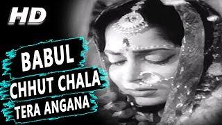Babul Chhut Chala Tera Angna | Lata Mangeshkar | Rakhi 1962 Songs | Ashok Kumar, Waheeda Rehman