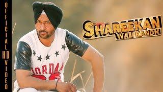 Official Video   Shareekan Wali Kandh   Manjeet Maahi   Latest Punjabi Songs 2017   Target Records