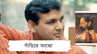 Dariye Acho Tumi Amar  Ganer Opare Rabindra Sangeet by Sandeep