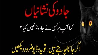 Kalay jadu ki mukamal alamat aur nishania  in urdu  Sign of black magic