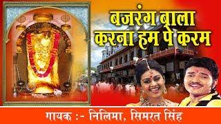 New Balaji Bhajan !! बजरंग बाला करना हमपे करम !! Neelima Nilay, Simrat Singh #Bhakti Bhajan Kirtan