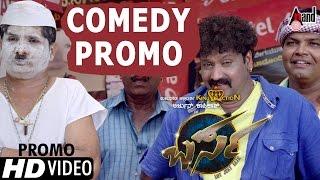 Barsa Tulu New Movie | Comedy Promo | Arjun Kapikad, Kshama Shetty | Devdas Kapikad | New Tulu