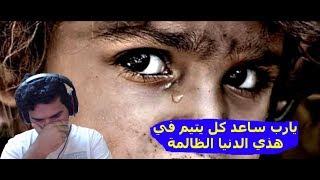 ردة فعل سعودي على   عبدو سلام    دموع اليتيم - راب حزين بالفصحى (يارب ساعد كل يتيم)