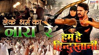 Leke Dharam Ka Nara Re   HD Bhojpuri Full Song 2018   Khesari Lal Yadav , Kajal Raghwani