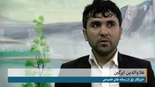 آزادی بیان در افغانستان