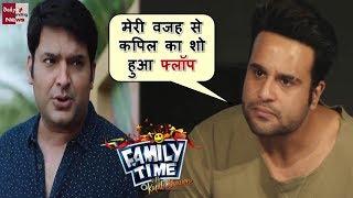 Krishna Abhishek ने Kapil Sharma के शो का उड़ाया मजाक, कहा - मेरे भारती के आने से हो गया शो फ्लॉप |