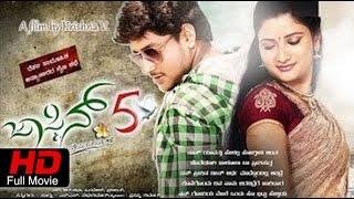New Kannada Horror Movie 2016 | Jasmine.5 – ಜಾಸ್ಮಿನ್.೫ | Mohan, Navya, Manasa, Honnavalli Krishna