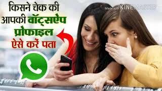 Who can see my whatsapp profile picture dp | kon meri profile pic dekhta hai | who is looking my dp