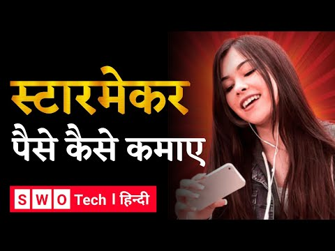 How to earn money from Starmaker app in Hindi