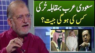 Saudi Arabia Vs Turkey..Who will win? | Orya Maqbool Jan | Harf e Raaz