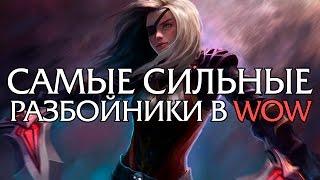10 Самых сильных Разбойников в World of Warcraft