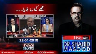 Live with Dr.Shahid Masood   22-January-2018   #ShehbazSharif   #RaoAnwar  
