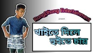 Bangla New Funny Video | খাইতে দিলে হুইতে চায় | funny 2017 | RongDhong Entertainment